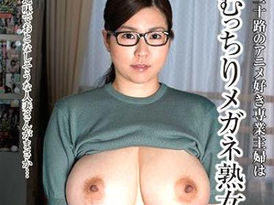 三十路のアニメ好き専業主婦はむっちりメガネ熟女 向井さん30歳