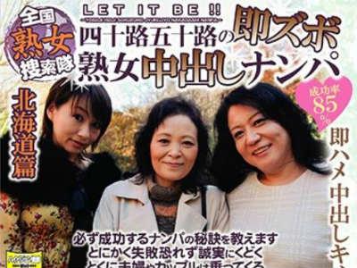全国熟女捜索隊 四十路五十路の即ズボ熟女中出しナンパ 北海道篇