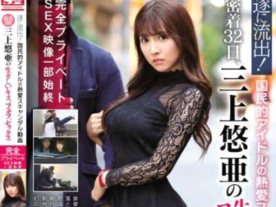 遂に流出!国民的アイドルの熱愛スキャンダル動画 密着32日