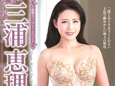S級熟女コンプリートファイル 三浦恵理子